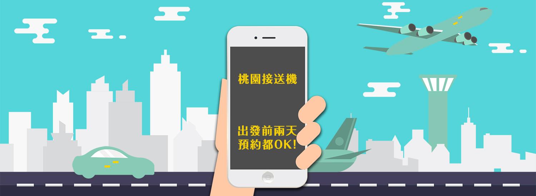 一台手機在畫面中央 顯示出發前兩天預約都OK