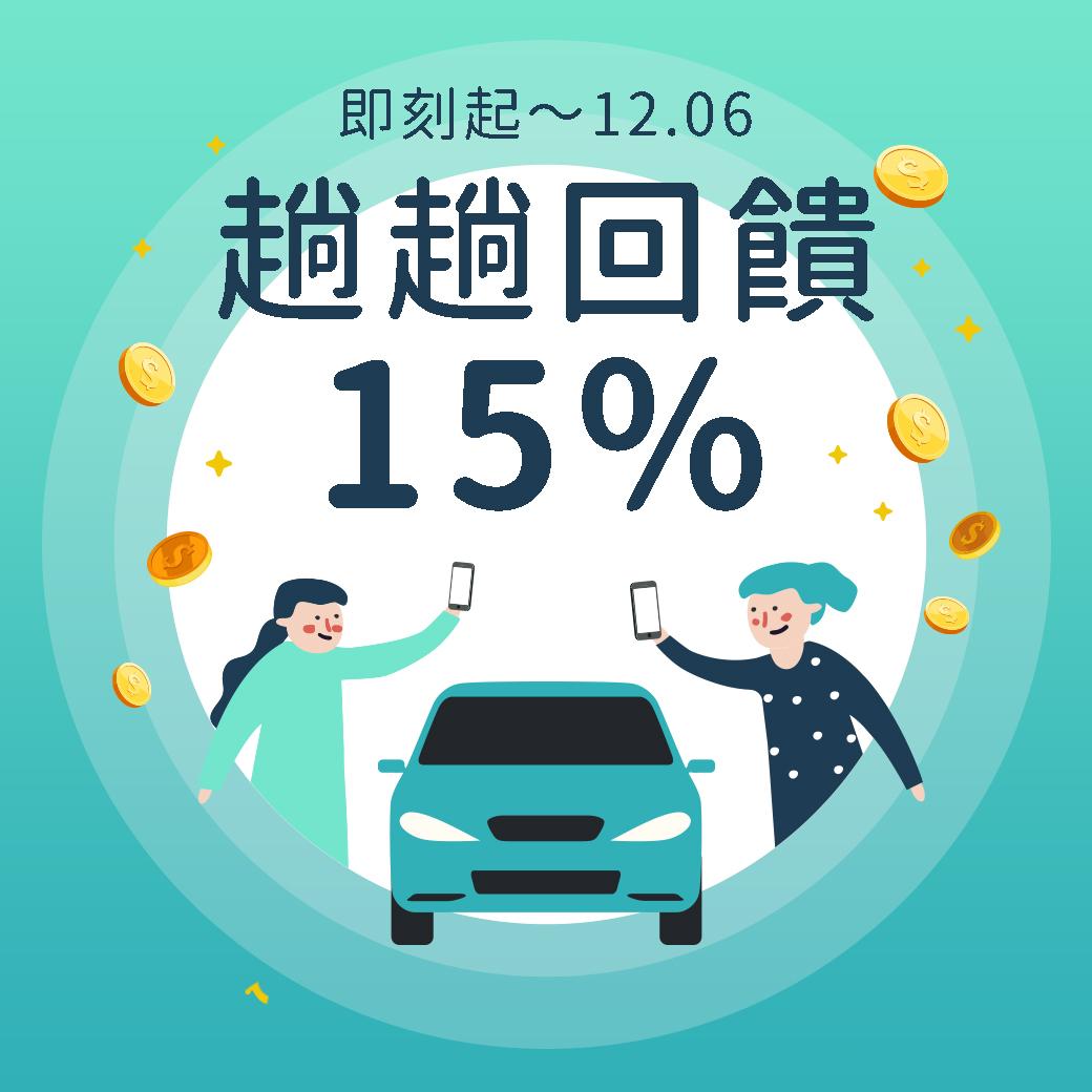 乘客叫車趟趟有15%回饋