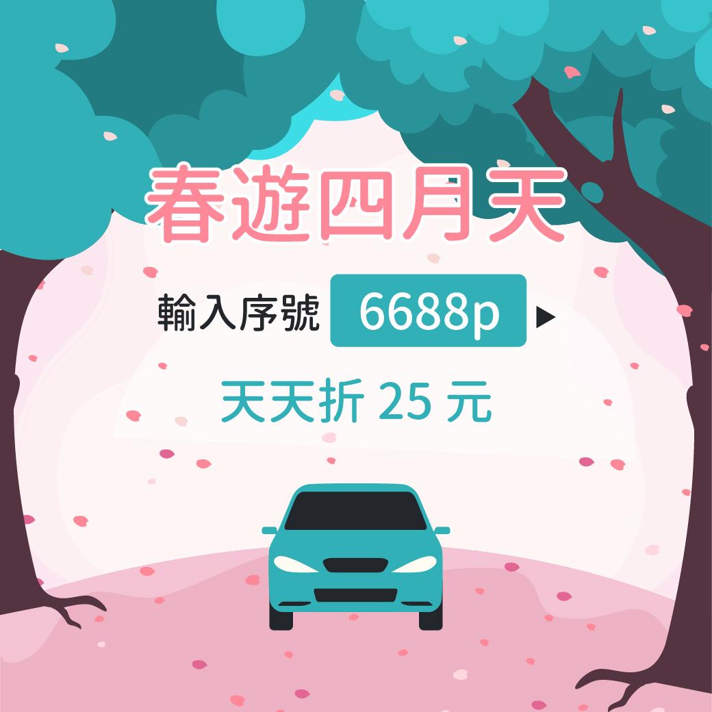 叫車吧四月份春遊活動 序號6688p