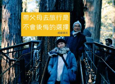 帶爸媽去旅行之跟爸爸在樹前面拍照