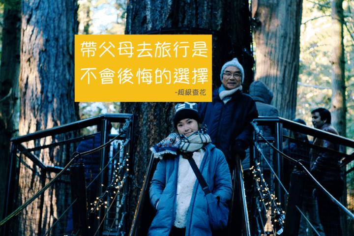 帶父母去旅行:超級茶花跟查花爸爸在樹林裡拍照