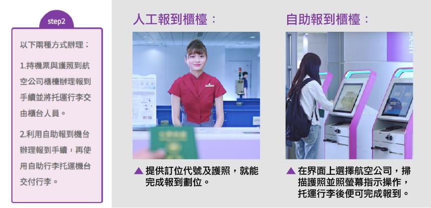 預辦登機托運:人工櫃檯報到或是自助櫃檯報到
