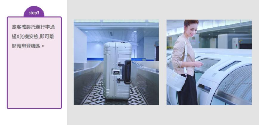 預辦登機托運:託運行李過X光機安檢