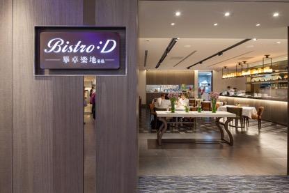 桃園機場美食餐廳:桃園國際機場第一航廈Bistro :D畢卓樂地餐廳
