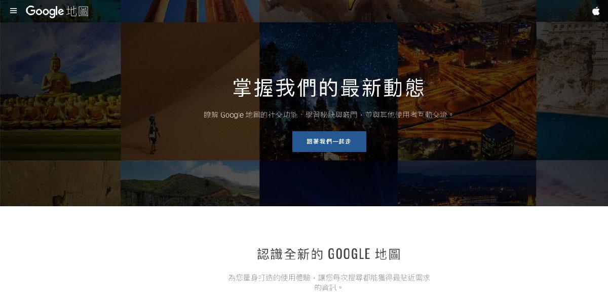實用App:蘋果軟體下載地圖官方網站截圖