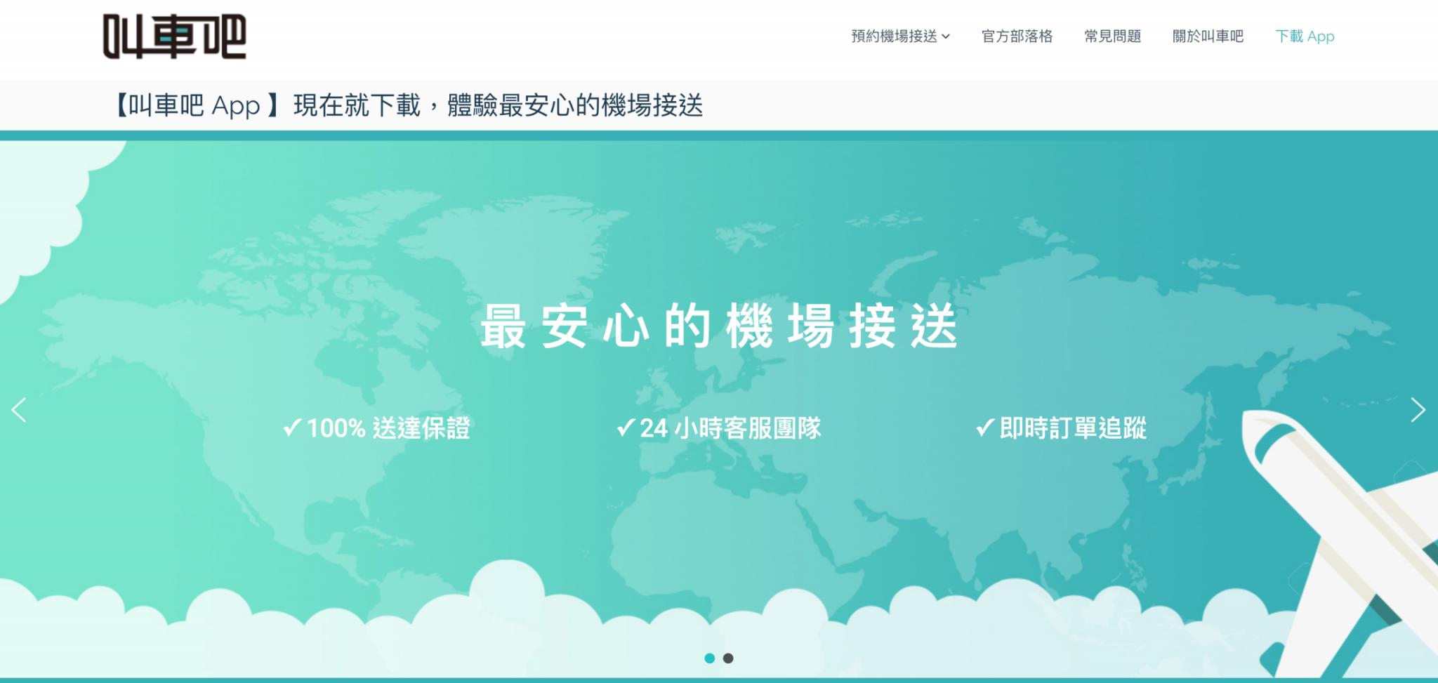 實用App:叫車吧天空藍綠色底有著世界地圖還有雲朵