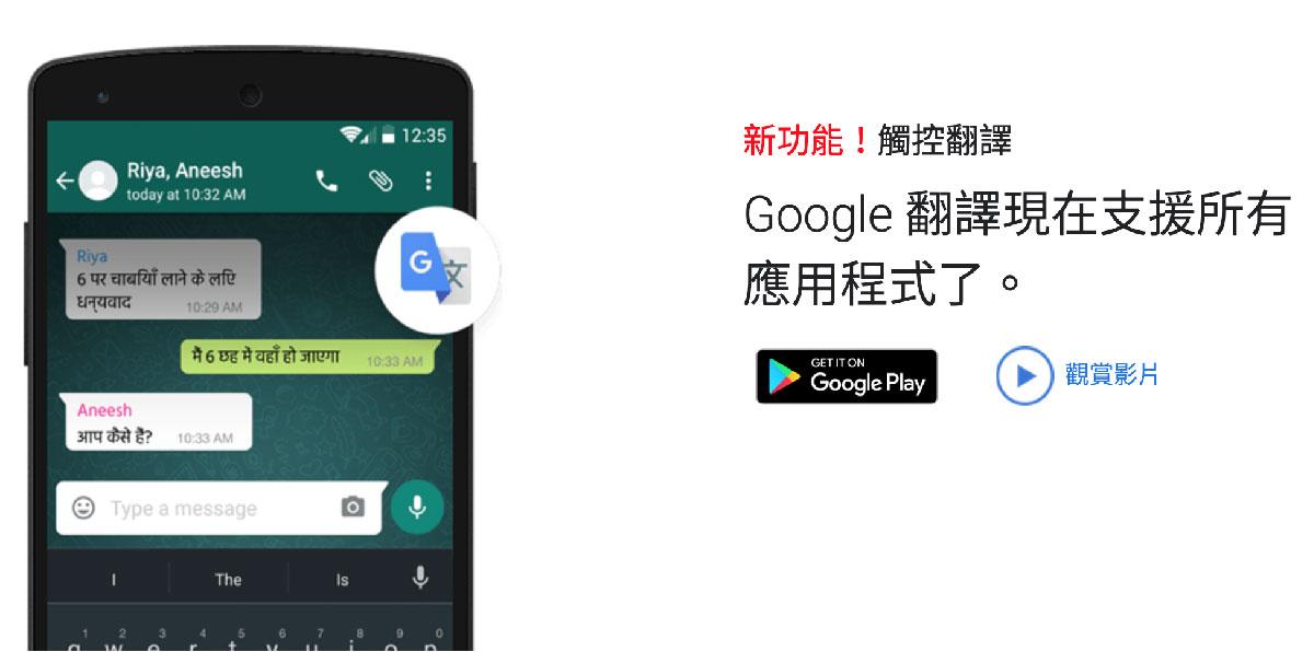 實用App:白色官方網站配上一支手機翻譯示意圖還有一個圓圈裡面是App軟體的小圖