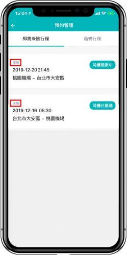 叫車吧App訂單管理列表可以看到接送機訂單