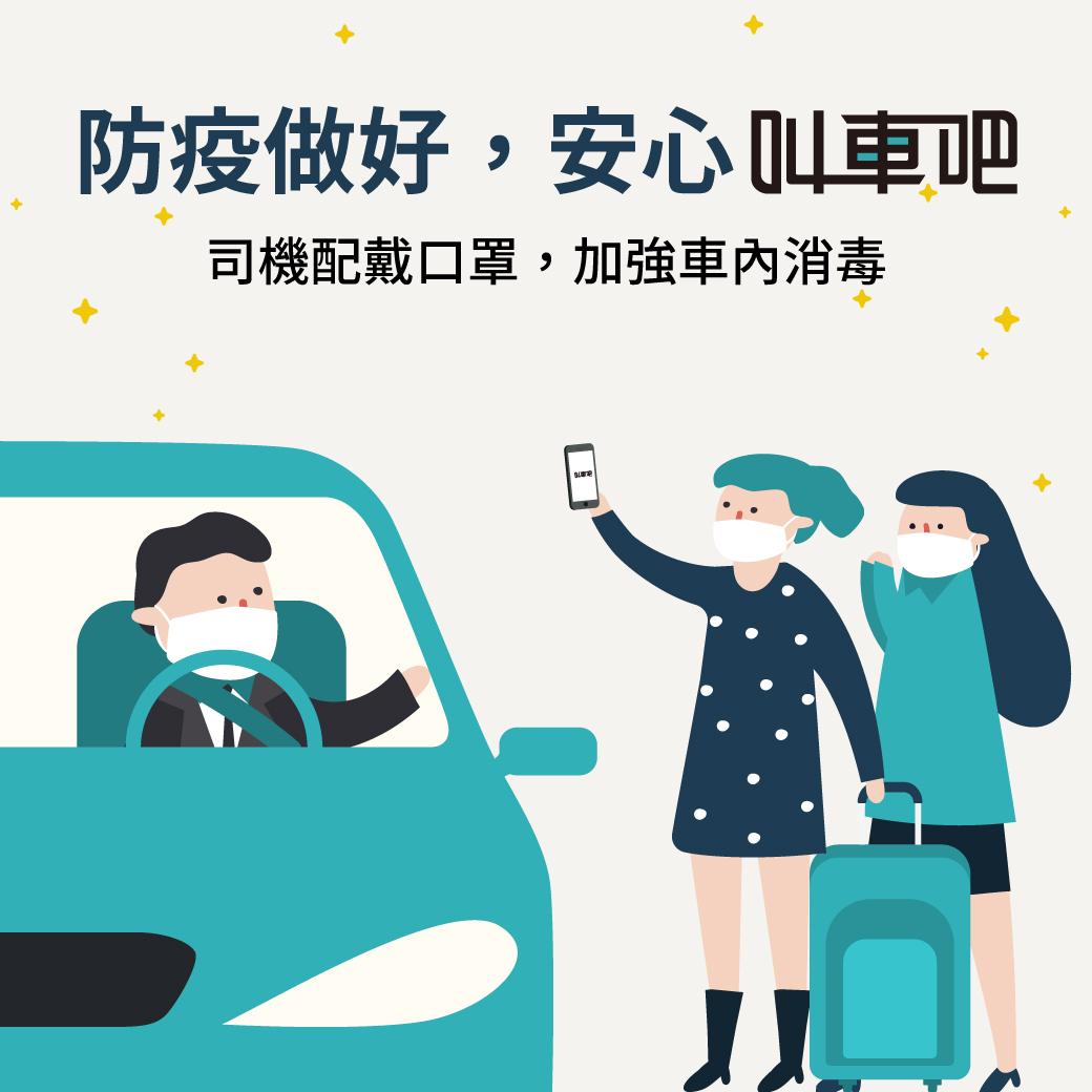 駕駛司機戴著口罩兩位女性戴著口罩拖著行李箱預約叫車吧機場接送