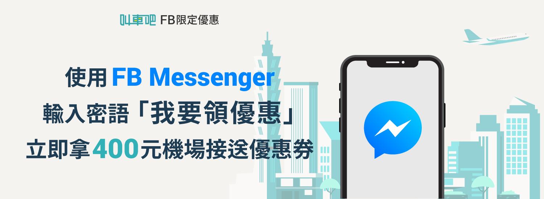 使用 FB messenger 輸入密語立即獲得 400 元優惠券