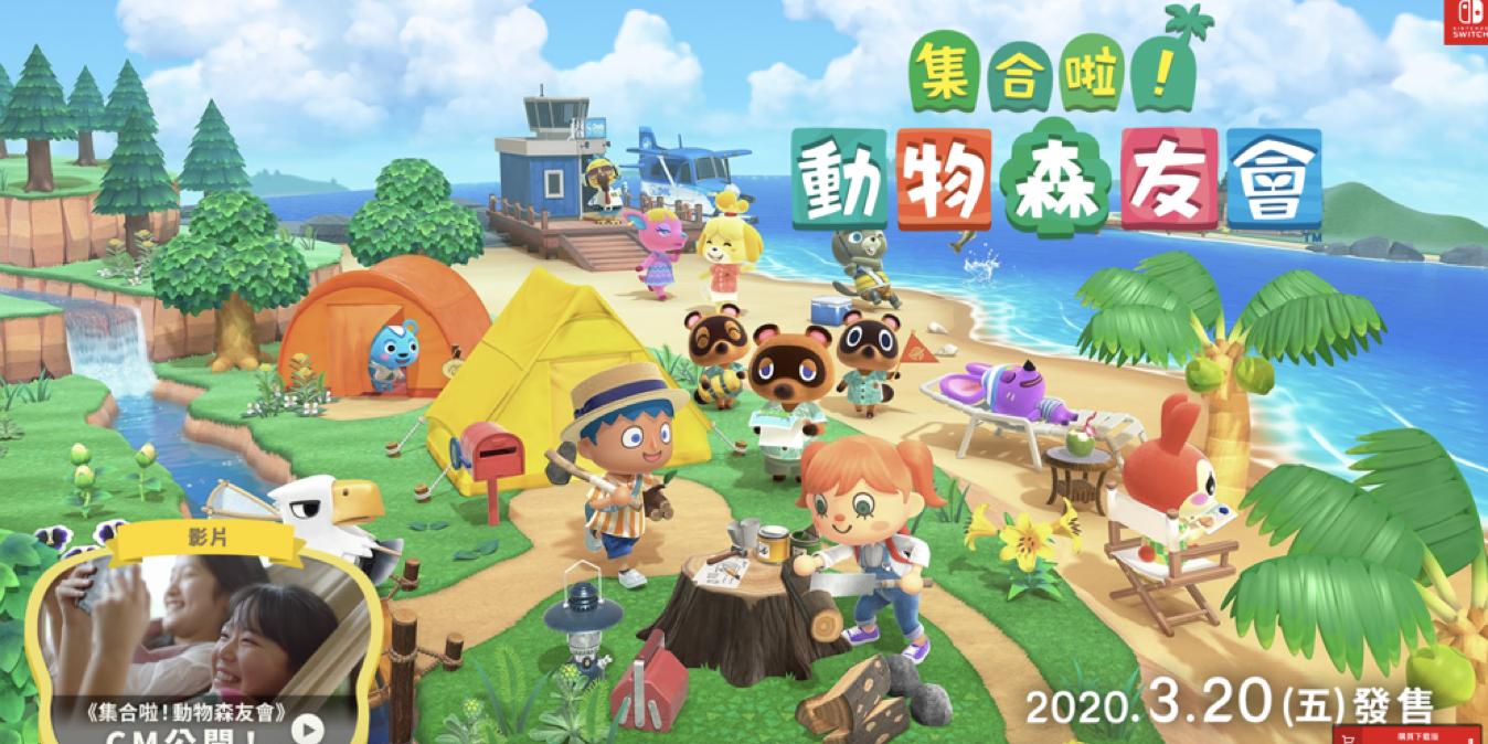 任天堂的動物森友會遊戲宣傳網站圖片