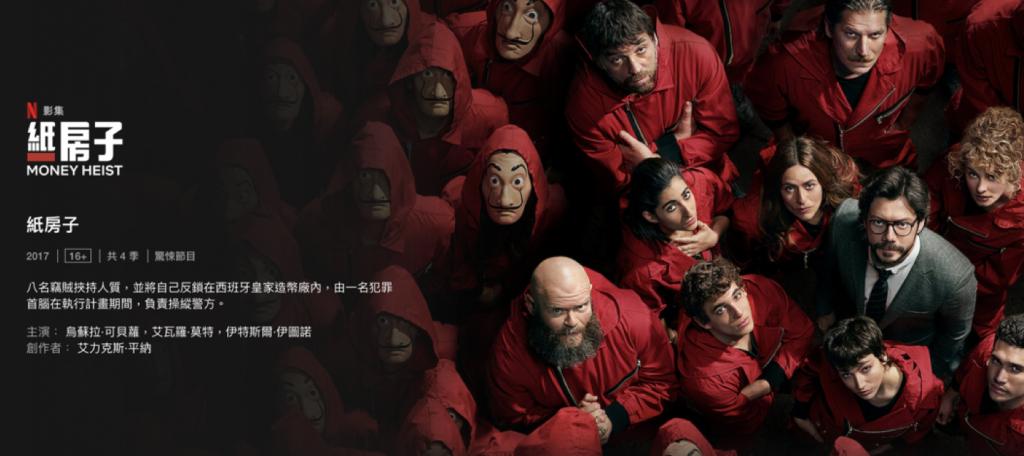 紙房子在Netflix官網的宣傳圖片裡面都是穿著紅色衣服