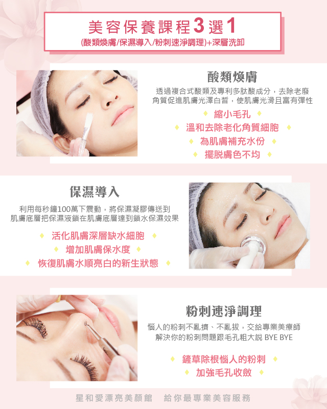 星和愛漂亮肌膚保養課程:美容保養課程三選一,包括酸類換膚、保濕導入、粉刺速淨調理