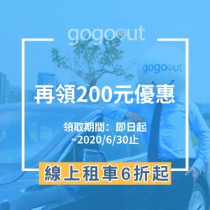 gogoout 防疫旅遊租車優惠,完成指定步驟即可獲得 200 元優惠券