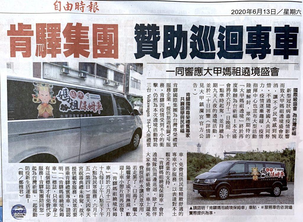 自由時報報導肯驛國際媽祖遶境保姆車