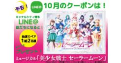 LINE@10月のクーポン/ミュージカル「美少女戦士セーラームーン」へご招待!