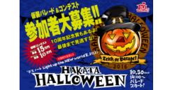 【締め切りました】博多ハロウィン仮装パレード&コンテスト2016 / HAKATA HALLOWEEN 2016