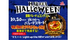 博多ハロウィン仮装パレード&コンテスト2016 / HAKATA HALLOWEEN 2016
