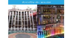キャナルアクアパノラマ【11/19(土)START!】