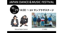 FM FUKUOKA DANCE&MUSIC FESTIVAL