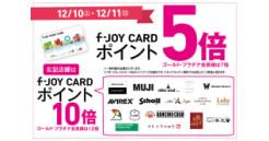 12/10(土)・11(日)は全館ポイント5倍!一部店舗では10倍!