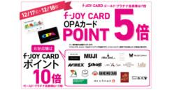 12/17(土)・18(日)も!「f-JOYカード」も「OPAカード」もポイント5倍!!