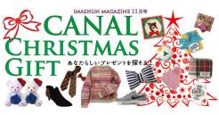 イマ旬MAGAZINE 11月号「キャナルクリスマスギフト」