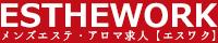 エスワク|メンズエステの求人クチコミ検索