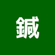 鍼灸・マッサージ小石川治療院