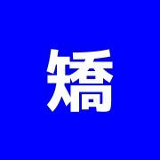 矯正&台湾式リラックスケア楽殿