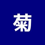 菊地鍼灸治療院