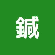 鍼灸院爽快館 学芸大学店