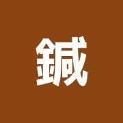 鍼灸院アリス@下北沢