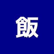 飯塚治療所