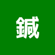 鍼灸院シーワン (東京都港区虎ノ門の鍼灸院)
