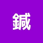 鍼灸・マッサージ治療室 琥珀~Kohaku~