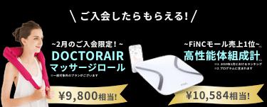 Body Design Program(全8回:26,730円/1回)
