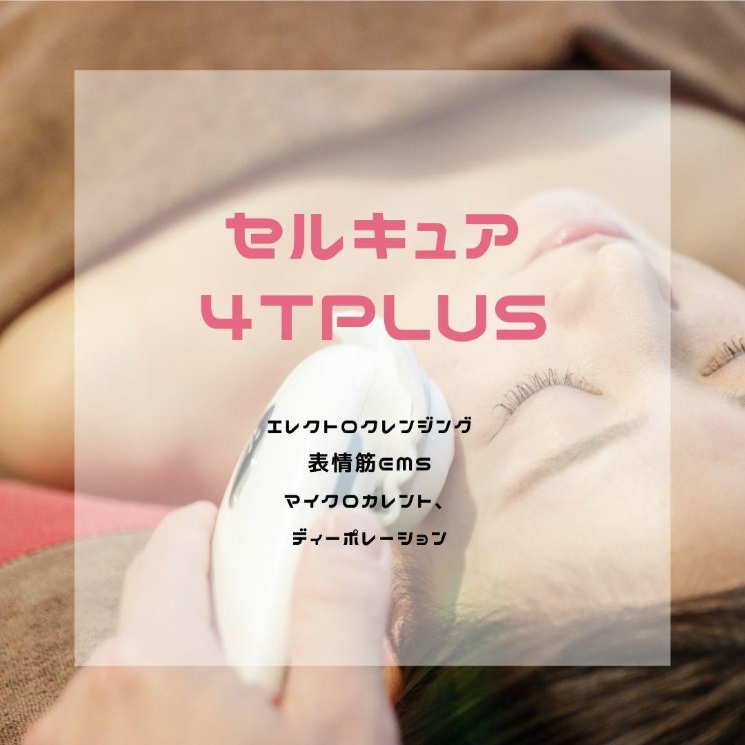 【初回】セルキュア4Tplus(お肌のクレンジング、表情筋EMS、マイクロカレント、美容成分導入)
