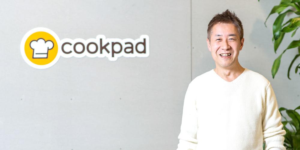 クックパッド株式会社 執行役 コーポレート領域・CFO 犬飼 茂利男