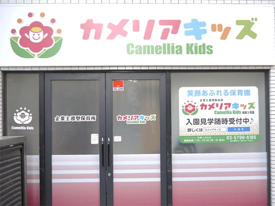 ITグループ株式会社【カメリアキッズ】の求人情報-03