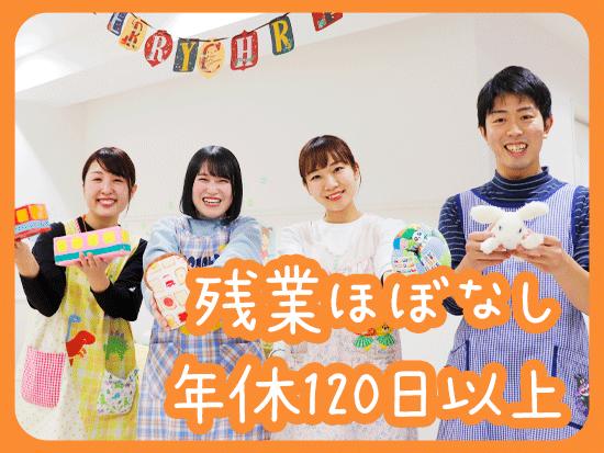 ITグループ株式会社【カメリアキッズ】の求人情報-05