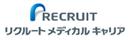 株式会社リクルートメディカルキャリアの求人情報-03