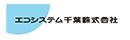 エコシステム千葉株式会社【東証一部上場企業DOWAホールディングスグループ】の求人情報-01