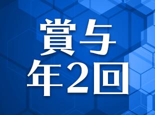 東邦薬品株式会社【東証一部上場・東邦ホールディングスグループ】の求人情報