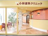 小林歯科クリニックの求人情報-02