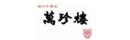 株式会社 萬珍樓の求人情報-03