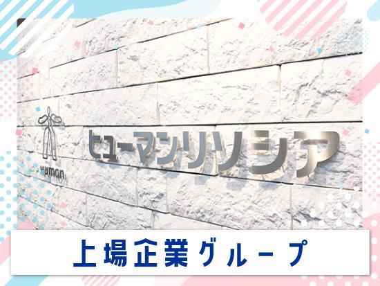 ヒューマンリソシア株式会社 の求人情報-03