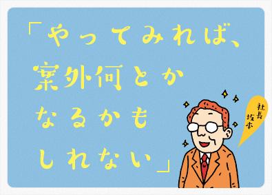 株式会社セイケン・ソフトサービス