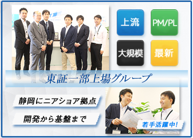 株式会社TOKAIコミュニケーションズ