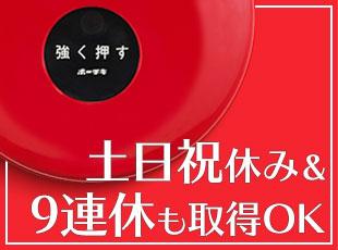 ホーチキ株式会社【東証一部上場】の求人情報-05